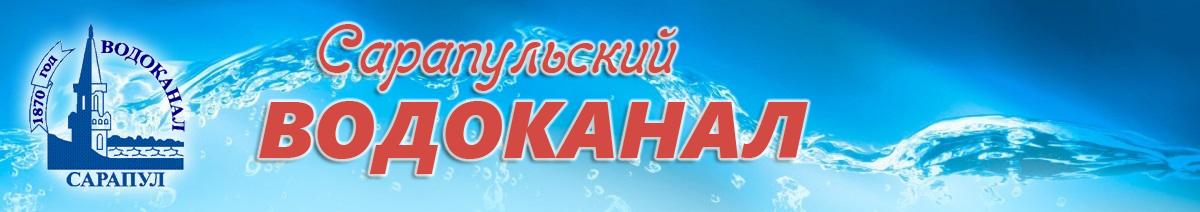 Сарапульский водоканал